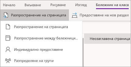 Бутонът ' ' разпредели страницата ' ' с падащо меню.