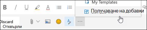 Екранна снимка на бутона за получаване на добавки