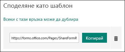 Връзка към URL адреса на шаблон за формуляр до бутоните за копиране и изтриване.