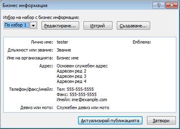 Редактиране на набор с бизнес информация в Publisher 2010