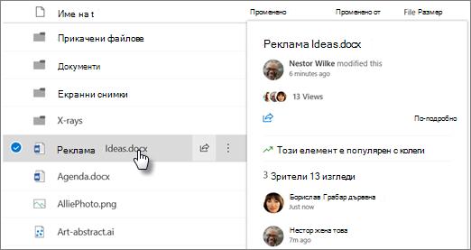 Екранна снимка на визитката, която се появява, когато посочите файл в OneDrive или SharePoint