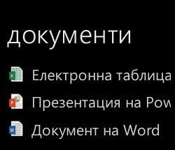 Настолните документи се показват в Windows Phone, когато се изпълнява отдалечен Office