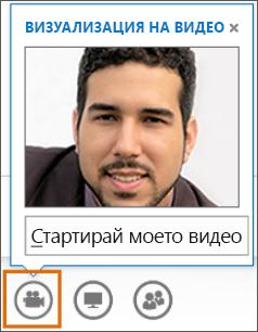 Екранна снимка на ''Стартирай моето видео'' в събрание с ''Визуализация на видео''