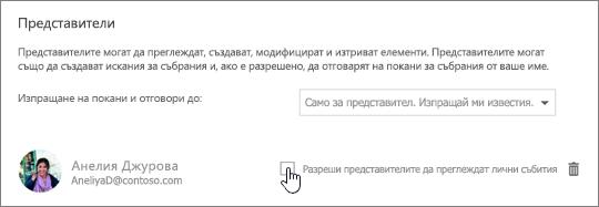 Екранна снимка на квадратчето нека представител изглед частни събития.