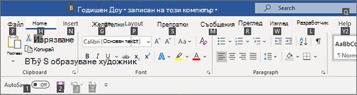 Клавишните подсказвания на лентата