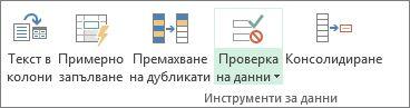 """""""Проверка на данни"""" се намира в раздела """"Данни"""", групата """"Инструменти за данни"""""""