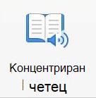 Бутон за концентриран четец