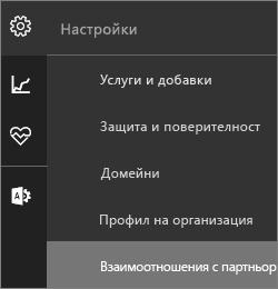 """Екранна снимка на менюто """"Настройки"""" с """"Партньор отношения"""" осветена"""