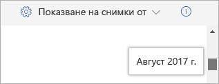 Превъртане лента дата припокриване