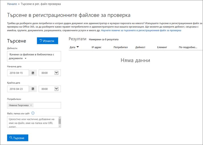 Отчет за дейността на Office 365, показващ всички дейности за партньор в екстранет