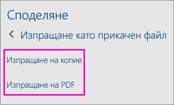 """Изображение на двете опции в екрана """"Споделяне"""" за изпращане по имейл на документ като копие или като PDF файл"""