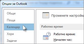 В ''Опции'' в Outlook щракнете върху ''Календар''.