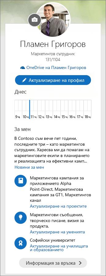 """Екранна снимка на съдържанието по подразбиране в областта """"За мен"""" на таблото на Delve."""