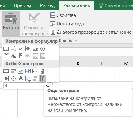 ActiveX контроли на лентата