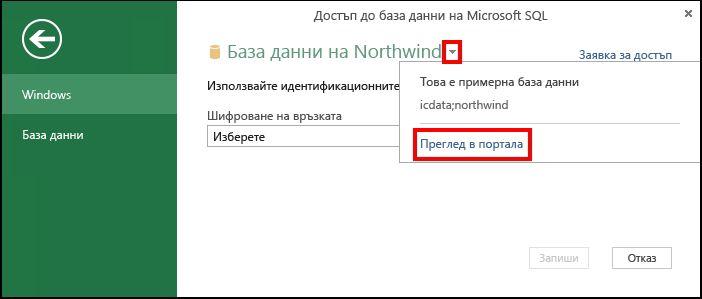 Преглед на информация за източника на данни в портала