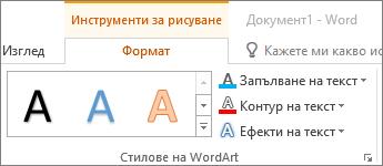 Групата ''Стилове на WordArt''