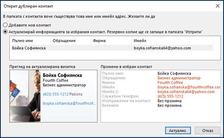 Ако имате дублиращ се контакт, Outlook ви пита дали искате да го актуализирате.