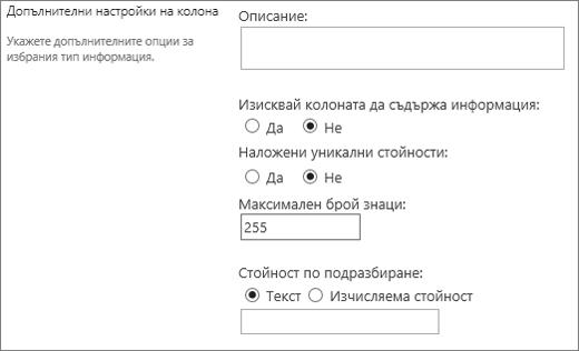 Избори за един ред на колона с текст