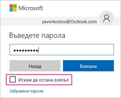 """Екранна снимка на Outlook.com страницата за влизане, с отметка в квадратчето за """"Да остана влязъл"""" неизбран."""
