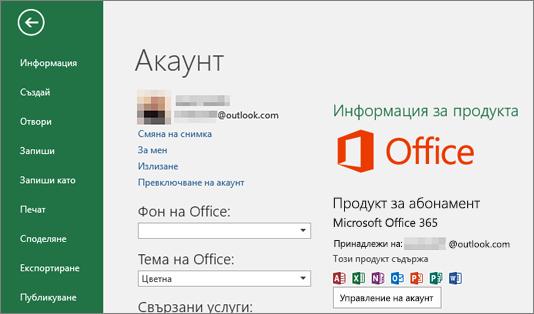 """Акаунтът в Microsoft, свързан с Office, се показва в прозореца """"Акаунт"""" на приложение на Office"""