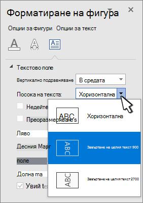 Панел за текстови ефекти с избрана посока на текста