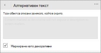 """Опция """"Маркирай като декоративен"""" в диалоговия прозорец """"алтернативен текст"""" за PowerPoint за Windows phone."""
