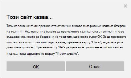 Подкана за потвърждение на SharePoint, когато премахвате колона от типа съдържание на сайт за всички типове съдържание, базирани на този тип