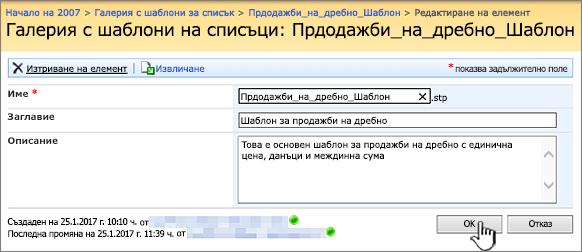 Списък шаблон на диалоговия прозорец за редактиране