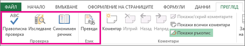 Табло за бележки на SharePoint