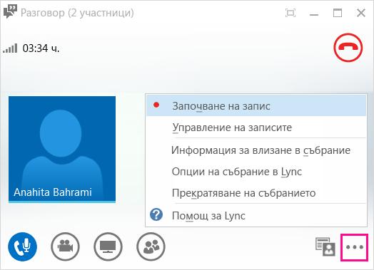 екранна снимка на бутона за записване