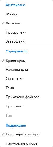 Изберете как да филтрирате, сортирате и подреждате задачите в списъка със задачи на Outlook.com