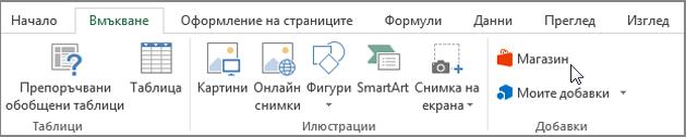 """Екранна снимка на част от раздела """"Вмъкване"""" на лентата на Excel с курсор, който сочи в магазина. Изберете магазина, за да отидете в магазина на Office и потърсете добавки за Excel."""