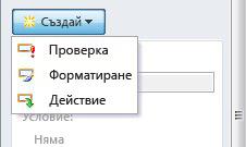 """Бутонът """"Печат"""""""
