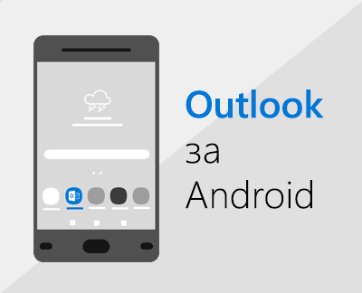 Щракнете, за да настроите Outlook за Android