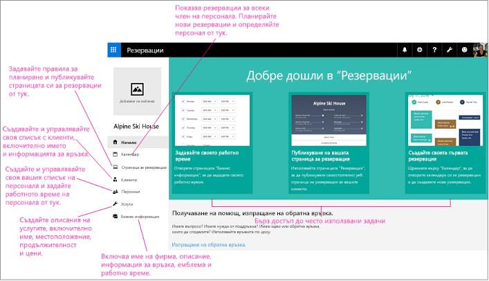 Началната страница на екран на резервиране с емблемата на пространство и лявата навигационна осветена