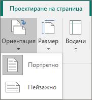 Раздела Проектиране страница с ориентация на избрани и опции на портретна или пейзажна.