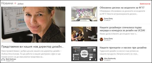 """Уеб част """"Заглавия на новините"""" на екипен сайт"""