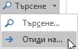 """В раздела """"Форматиране на текст"""", в групата """"Редактиране"""" изберете """"Търсене"""" и след това изберете """"Отиди на""""."""