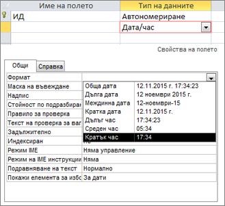 свойството ''формат'' на поле за дата и час