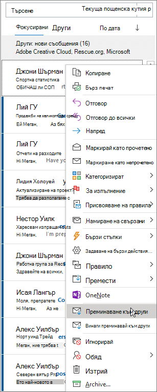 Фокусирани входящи в Outlook