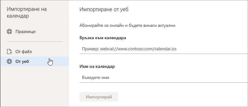 Екранна снимка на опцията за импортиране от уеб