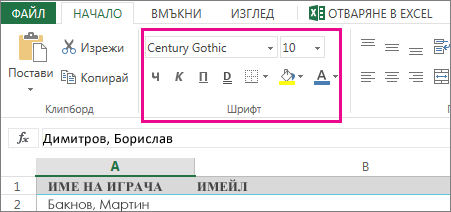 Команди за форматиране на шрифта