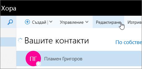 """Екранна снимка на бутона """"Редактиране"""" под навигационната лента на Outlook."""