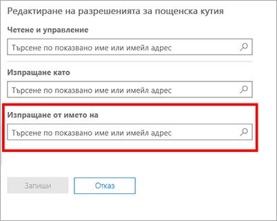 Снимка на екрана: Разреши на друг потребител да изпращате от името на този потребител