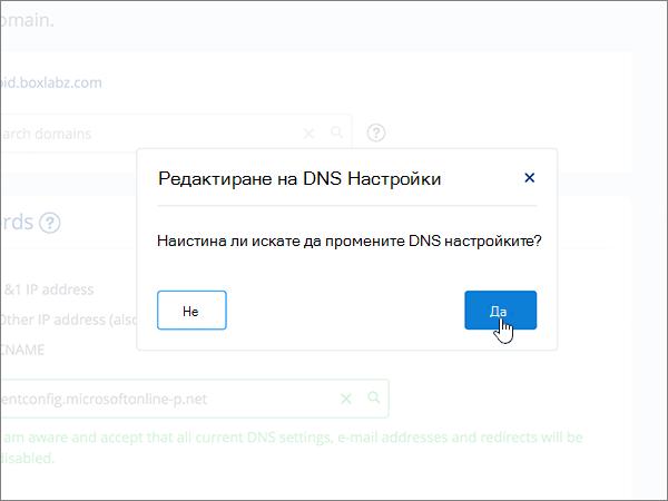 Щракване върху Yes в диалоговия прозорец Edit DNS Settings