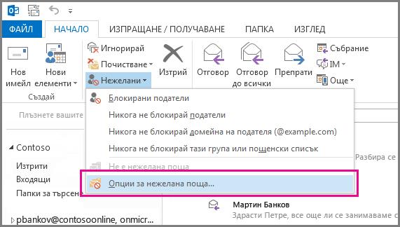 Менюто ''Нежелана поща'' в Outlook 2013