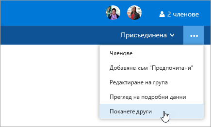 Екранна снимка на поканите другите на бутона в менюто за настройки на група.