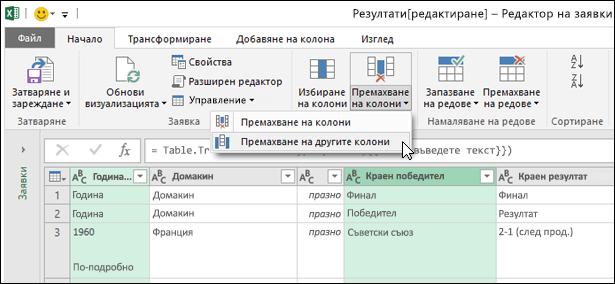 Power Query > редактор на заявки > премахване на колони