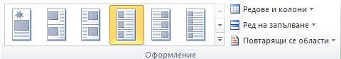 Опции за оформление на обединяване за каталог