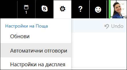 Автоматични отговори в Outlook в уеб